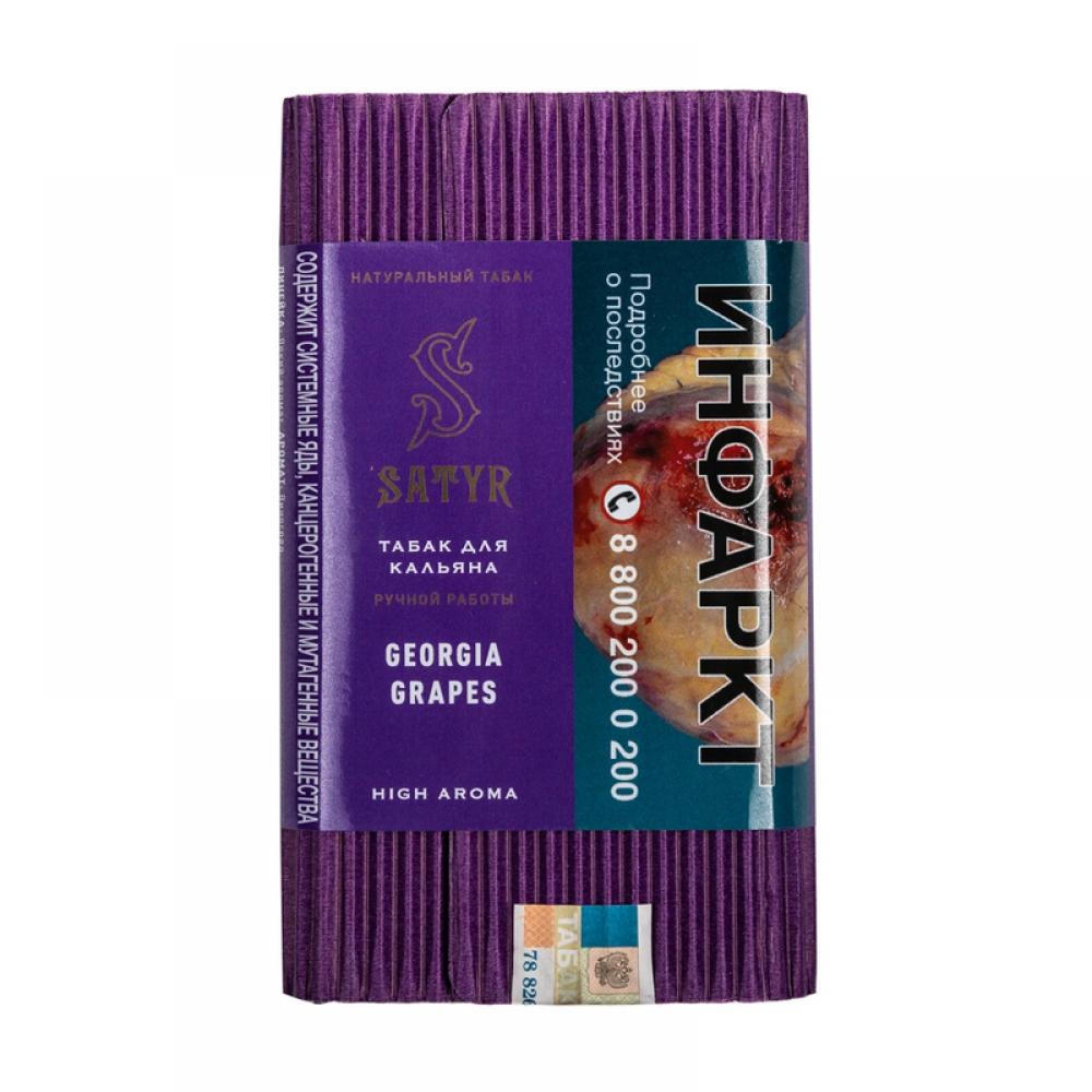 Табак для кальяна Satyr - Виноград