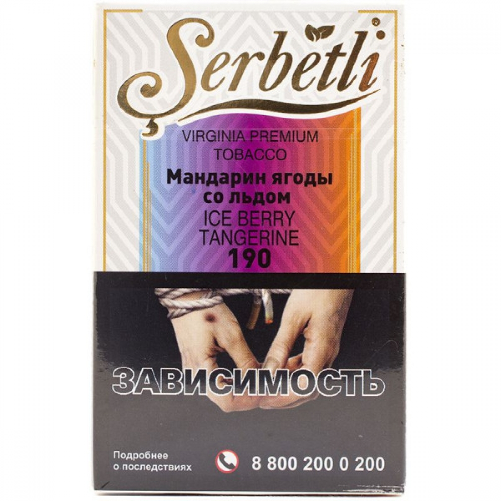 Табак для кальяна Serbetli - Ice Berry Tangerine (Ягоды и мандарин со льдом)