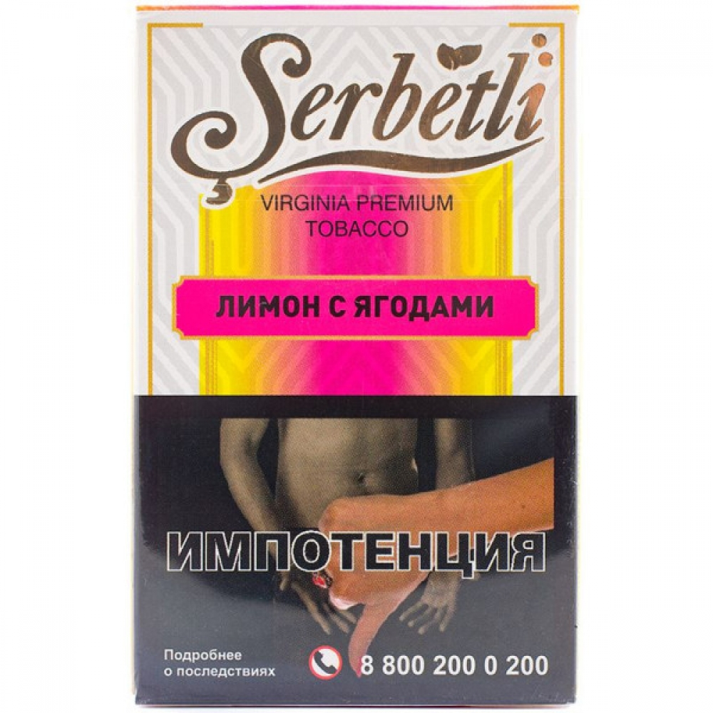 Табак для кальяна Serbetli - Lemon Berry (Лимон с ягодами)