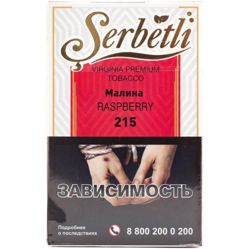 Табак для кальяна Serbetli - Raspberry (Малина)
