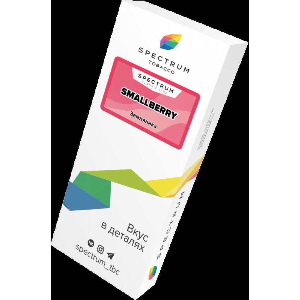 Табак для кальяна Spectrum - Smallberry (Земляника)
