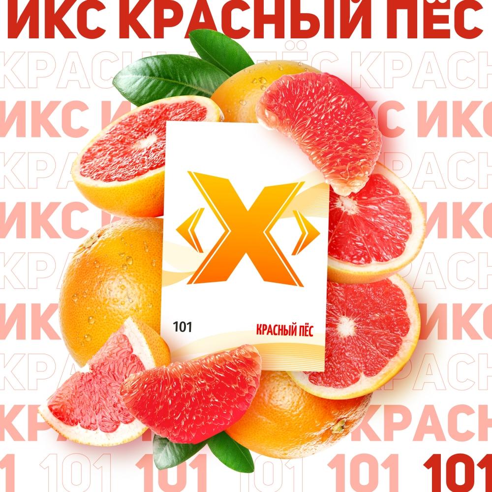 Табак для кальяна X (ИКС) - Красный Пёс
