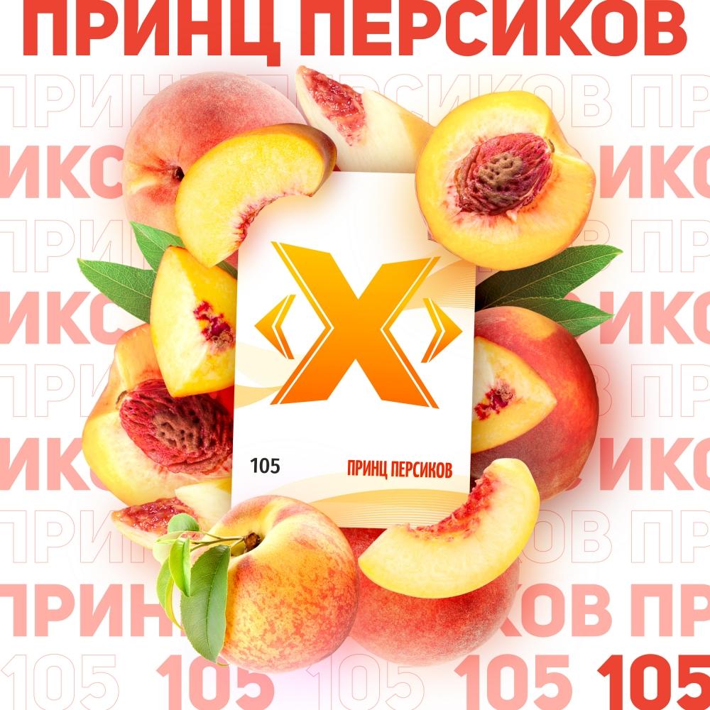 Табак для кальяна X (ИКС) - Принц Персиков