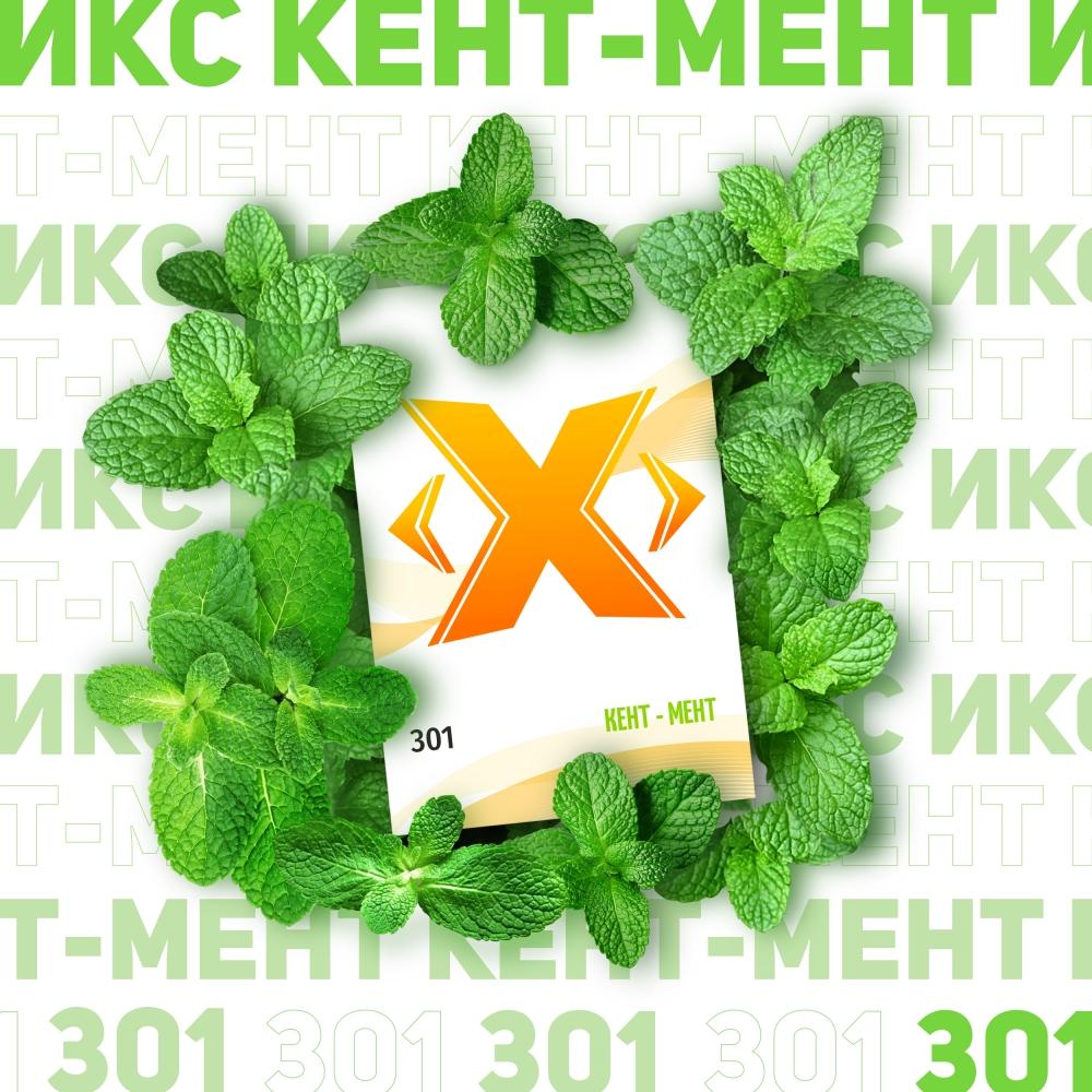 Табак для кальяна X (ИКС) - Кент Мент