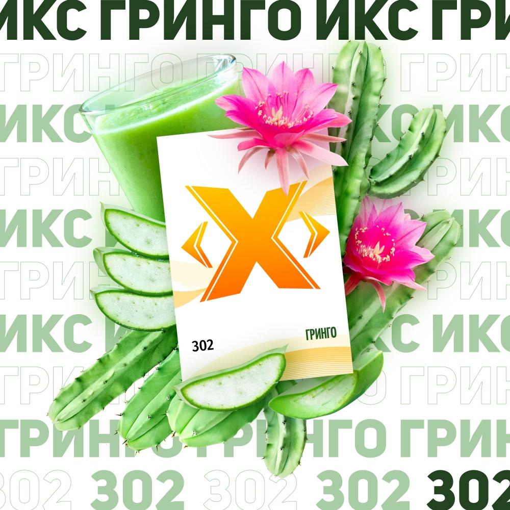 Табак для кальяна X (ИКС) - Гринго