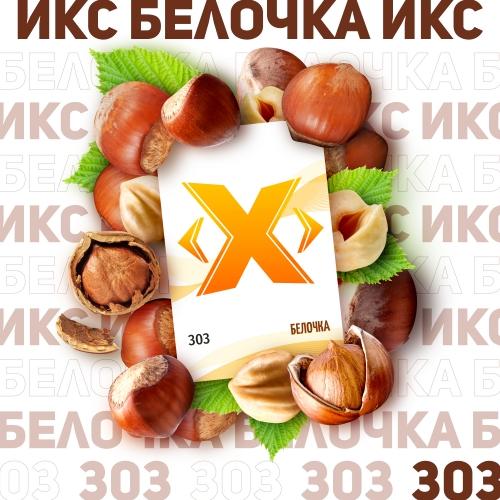 Табак для кальяна X (ИКС) - Белочка