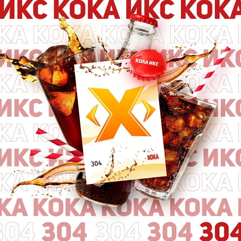 Табак для кальяна X (ИКС) - Кока