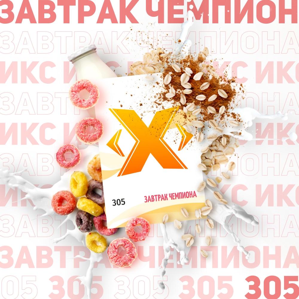 Табак для кальяна X (ИКС) - Завтрак Чемпиона