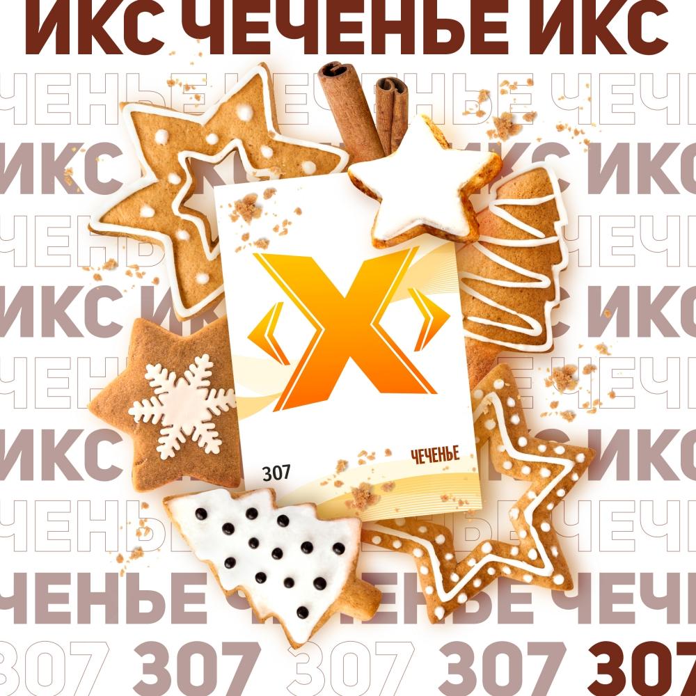 Табак для кальяна X (ИКС) - Чеченье