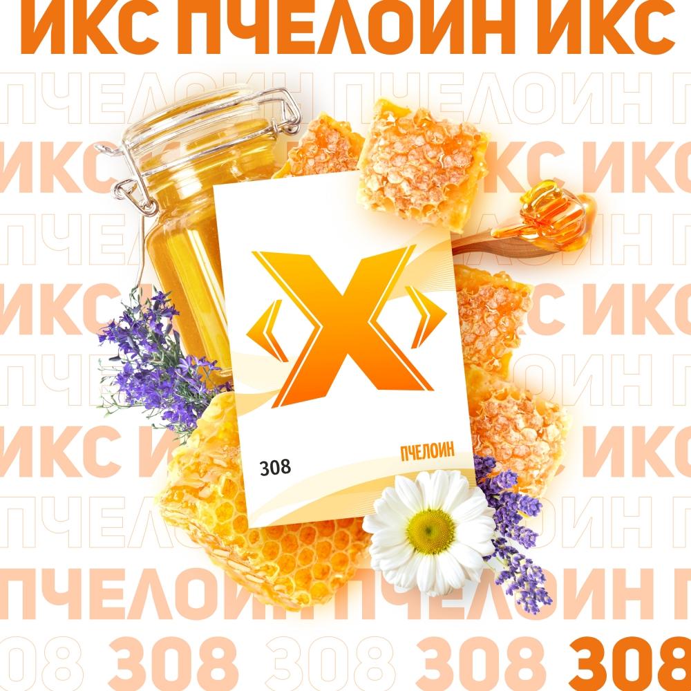 Табак для кальяна X (ИКС) - Пчелоин