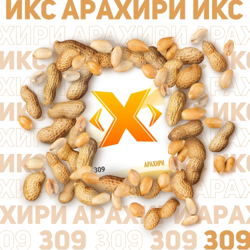 Табак для кальяна X (ИКС) - Арахири