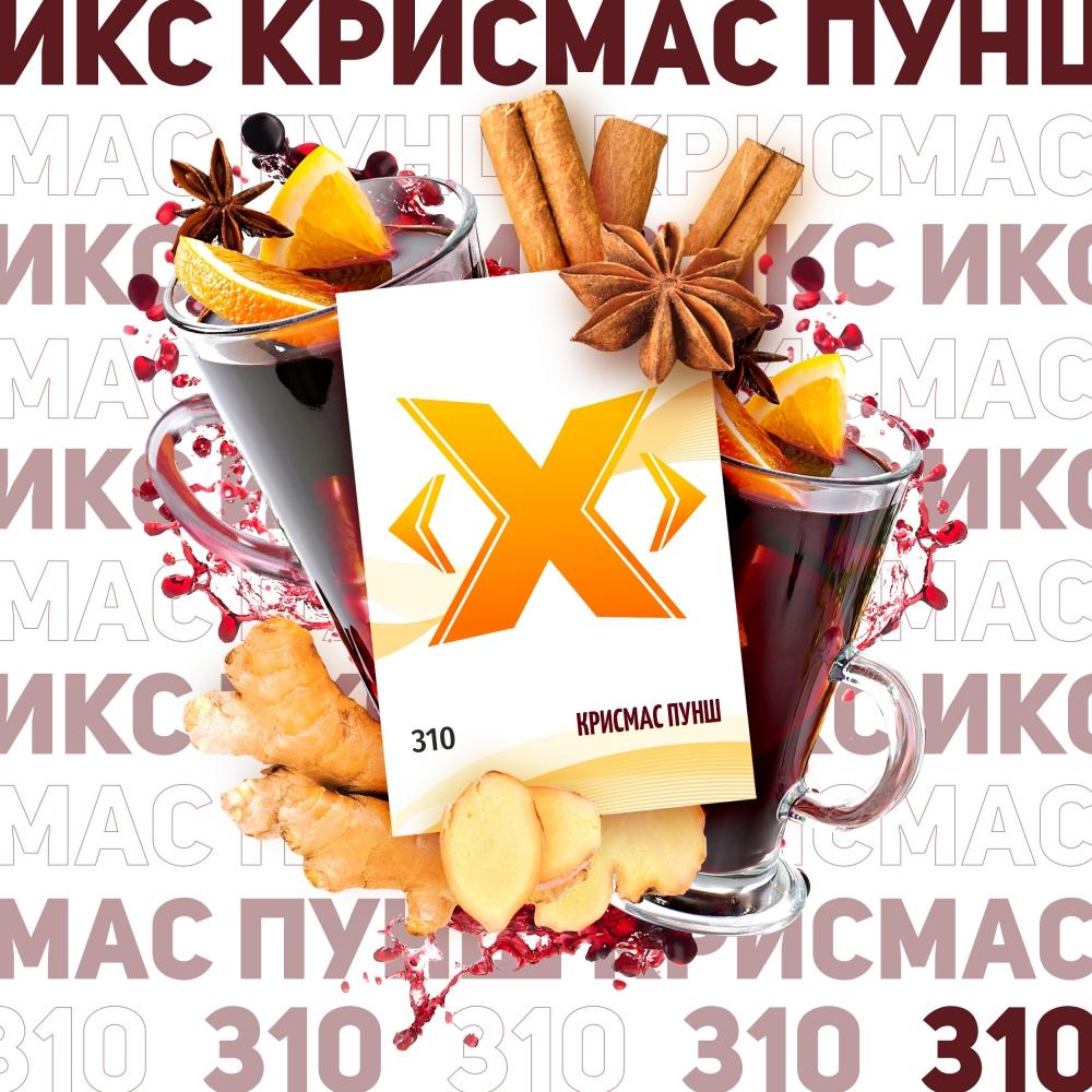 Табак для кальяна X (ИКС) - Крисмас Пунш