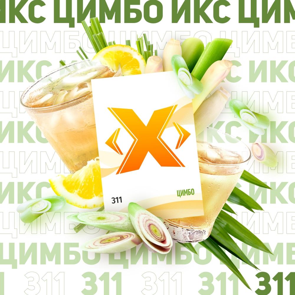 Табак для кальяна X (ИКС) - Цимбо