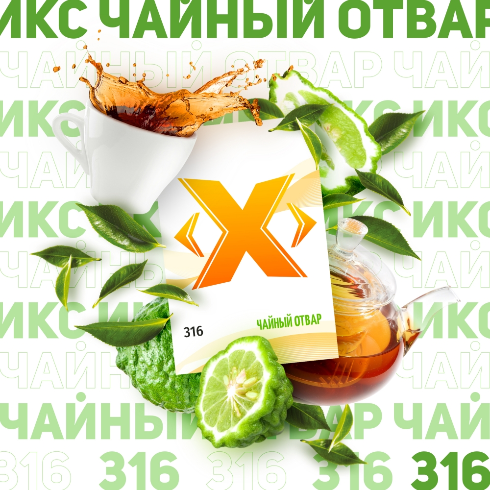 Табак для кальяна X (ИКС) - Чайный отвар