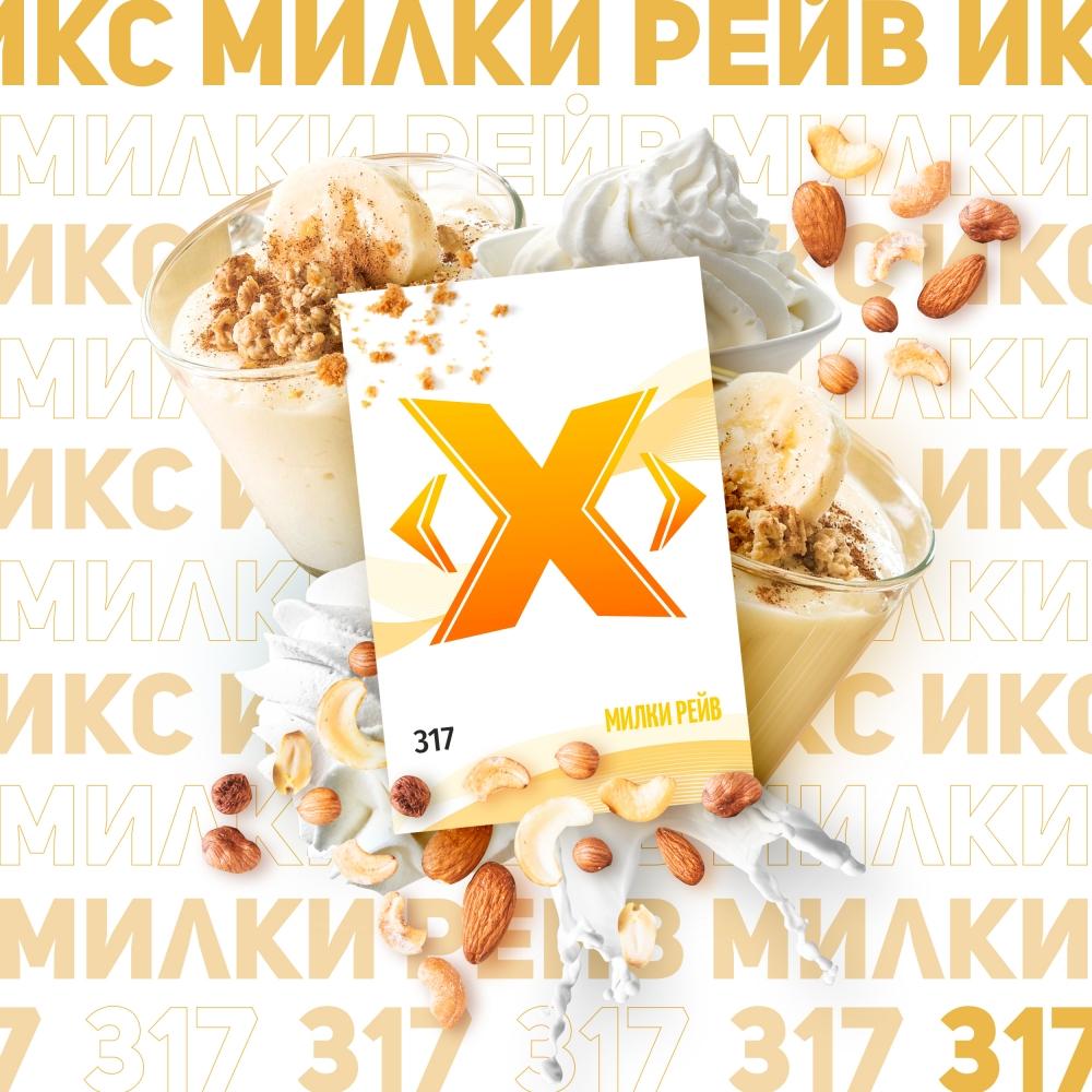 Табак для кальяна X (ИКС) - Милки Рейв