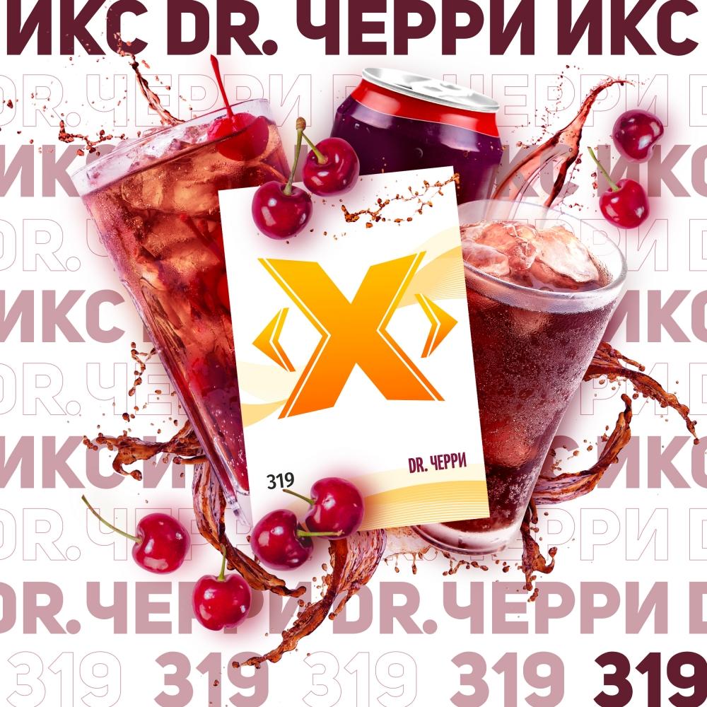 Табак для кальяна X (ИКС) - DR. Черри
