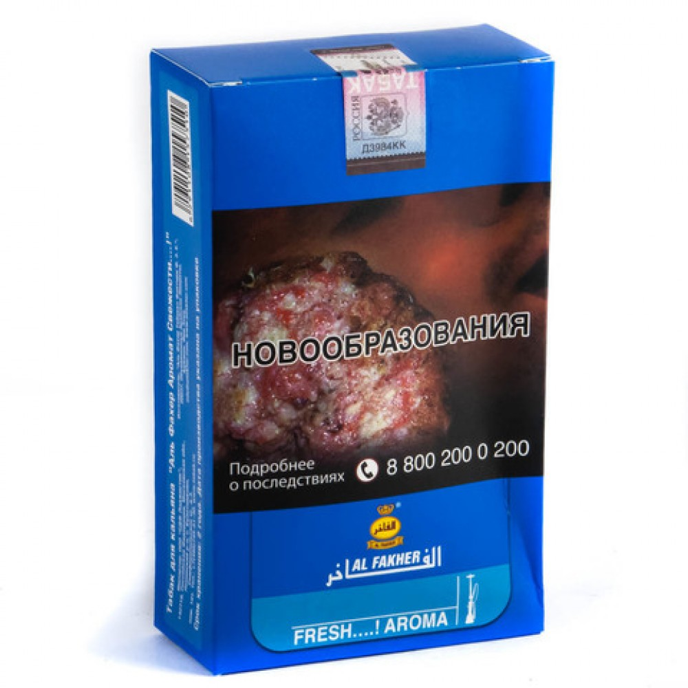 Табак для кальяна Al Fakher - Фреш Мист