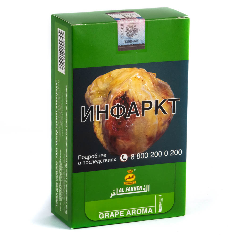 Табак для кальяна Al Fakher - Виноград