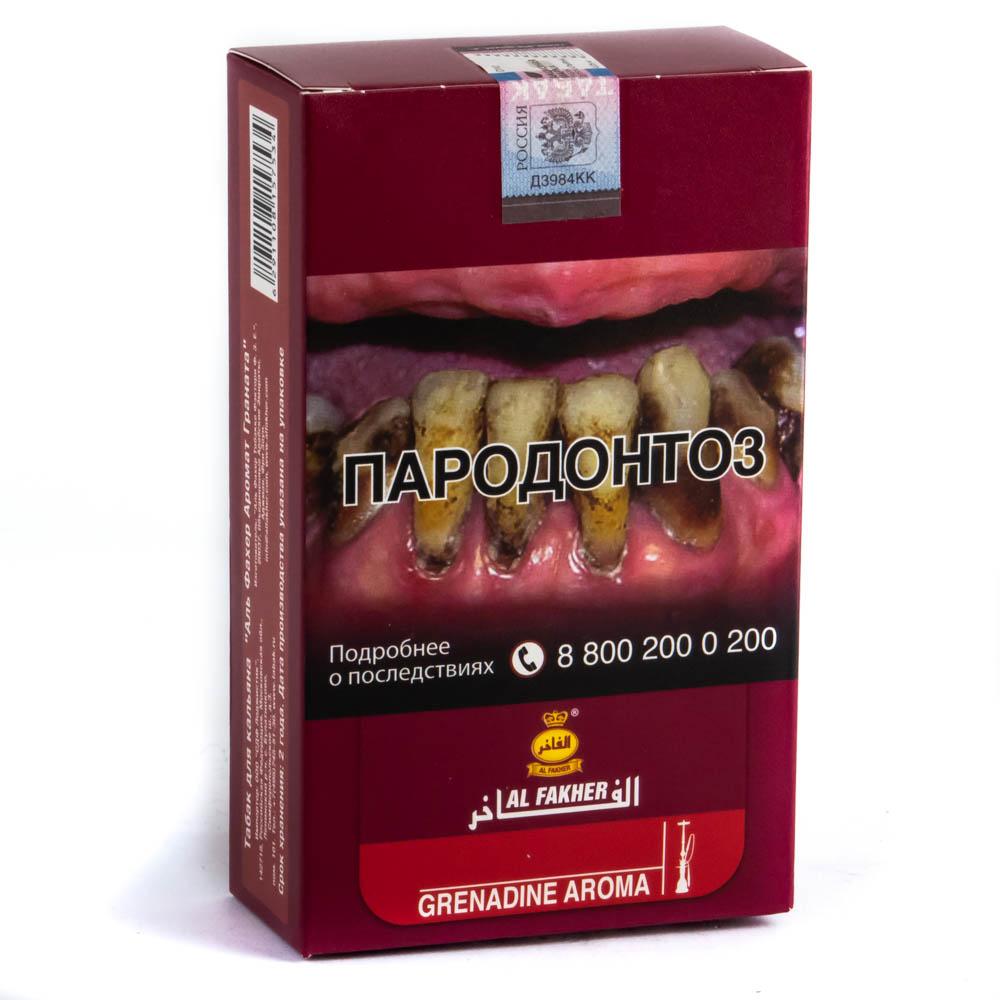 Табак для кальяна Al Fakher - Гранат