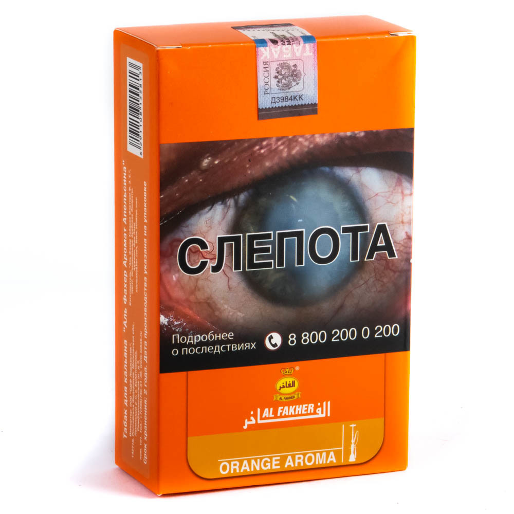 Табак для кальяна Al Fakher - Апельсин