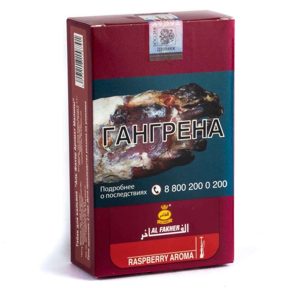 Табак для кальяна Al Fakher - Малина