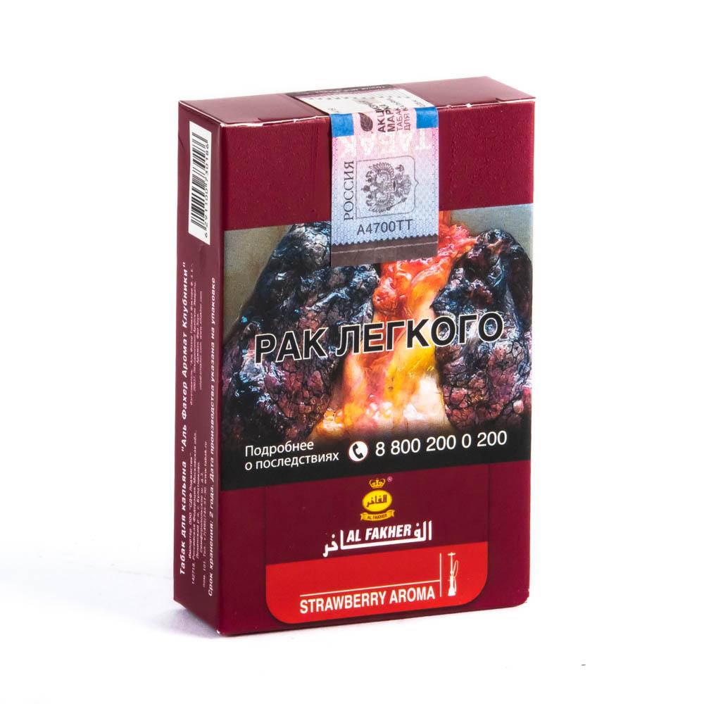 Табак для кальяна Al Fakher - Клубника