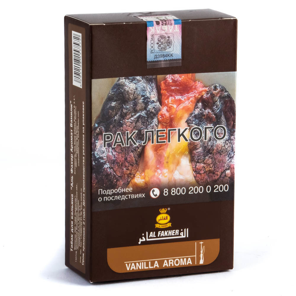 Табак для кальяна Al Fakher - Ваниль