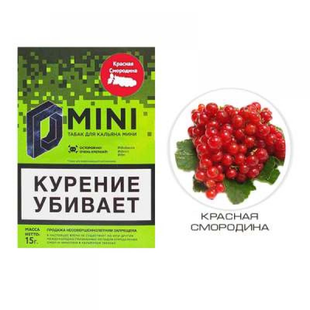 Табак для кальяна D Mini (ex Doobacco Mini) - Красная смородина