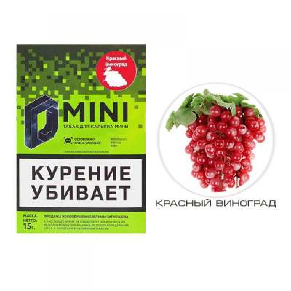 Табак для кальяна D Mini (ex Doobacco Mini) - Красный виноград