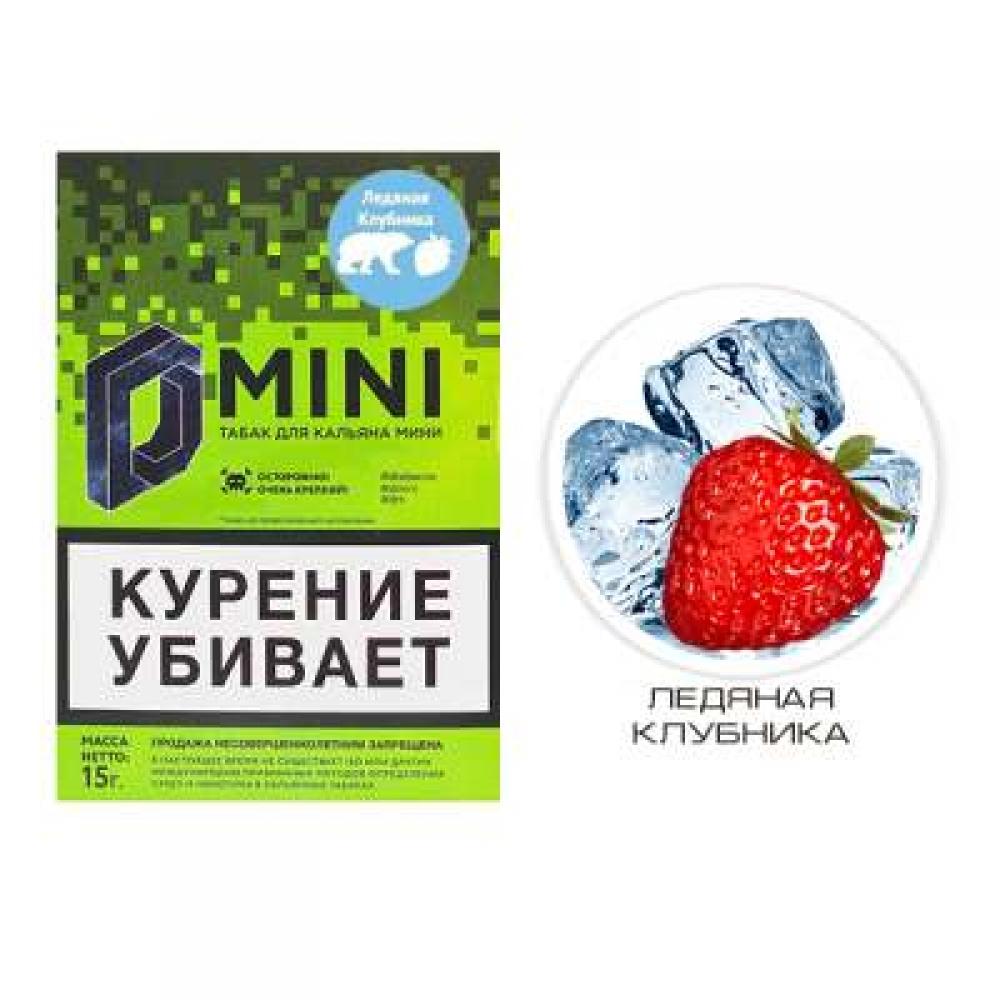 Табак для кальяна D Mini (ex Doobacco Mini) - Ледяная клубника