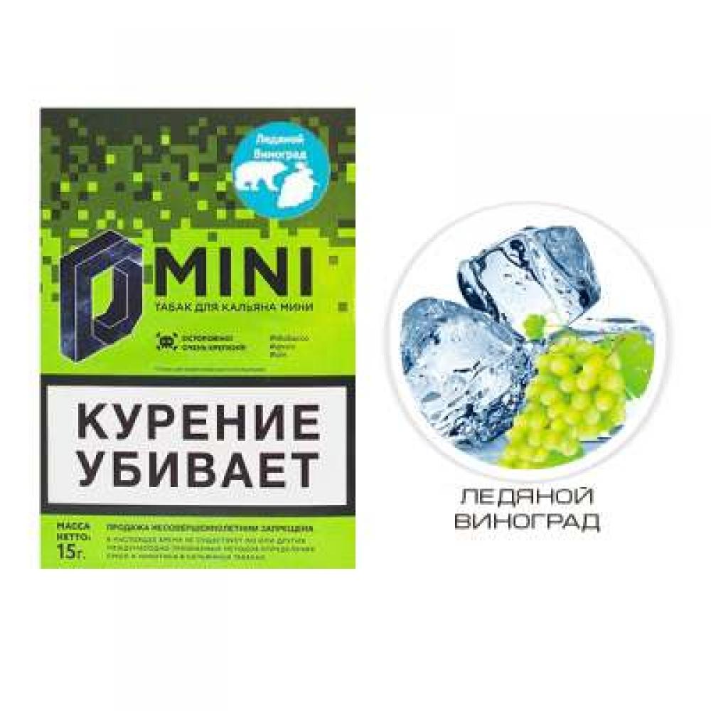 Табак для кальяна D Mini (ex Doobacco Mini) - Ледяной виноград