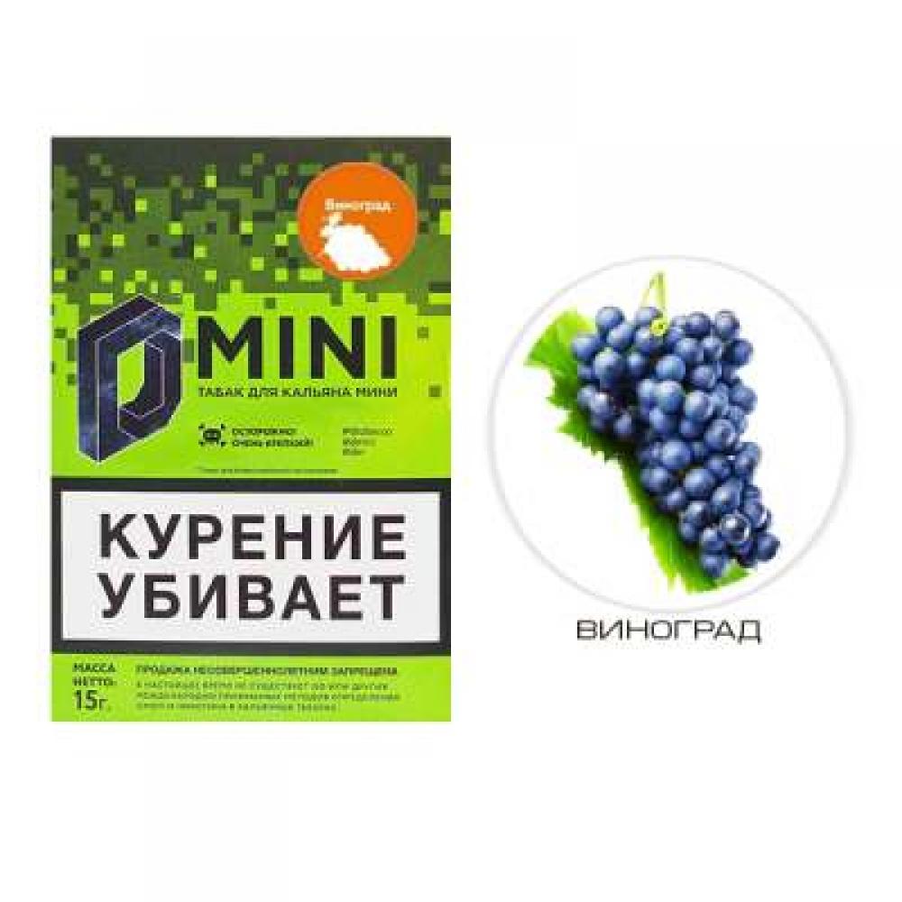 Табак для кальяна D Mini (ex Doobacco Mini) - Виноград