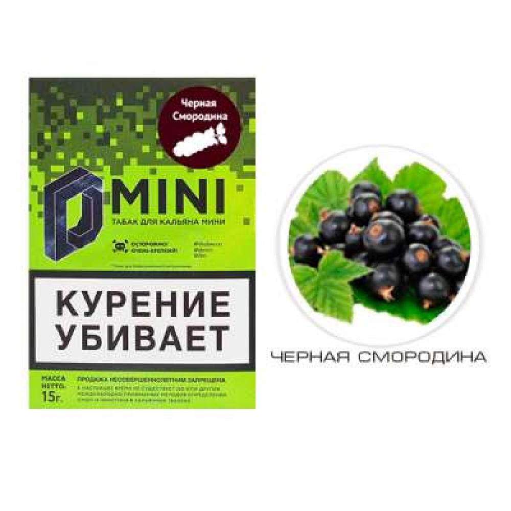 Табак для кальяна D Mini (ex Doobacco Mini) - Черная смородина
