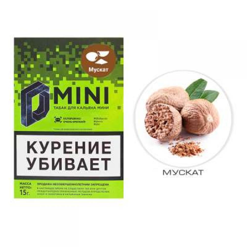 Табак для кальяна D Mini (ex Doobacco Mini) - Мускат