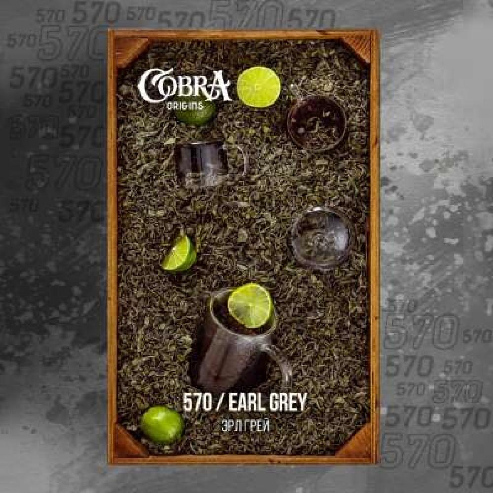 Бестабачная смесь Cobra Origins - Earl Grey (Эрл грей)