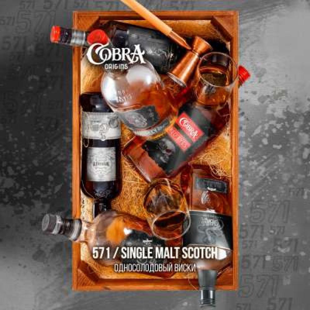 Бестабачная смесь Cobra Origins - Single Malt Scotch (Односолодовый виски)