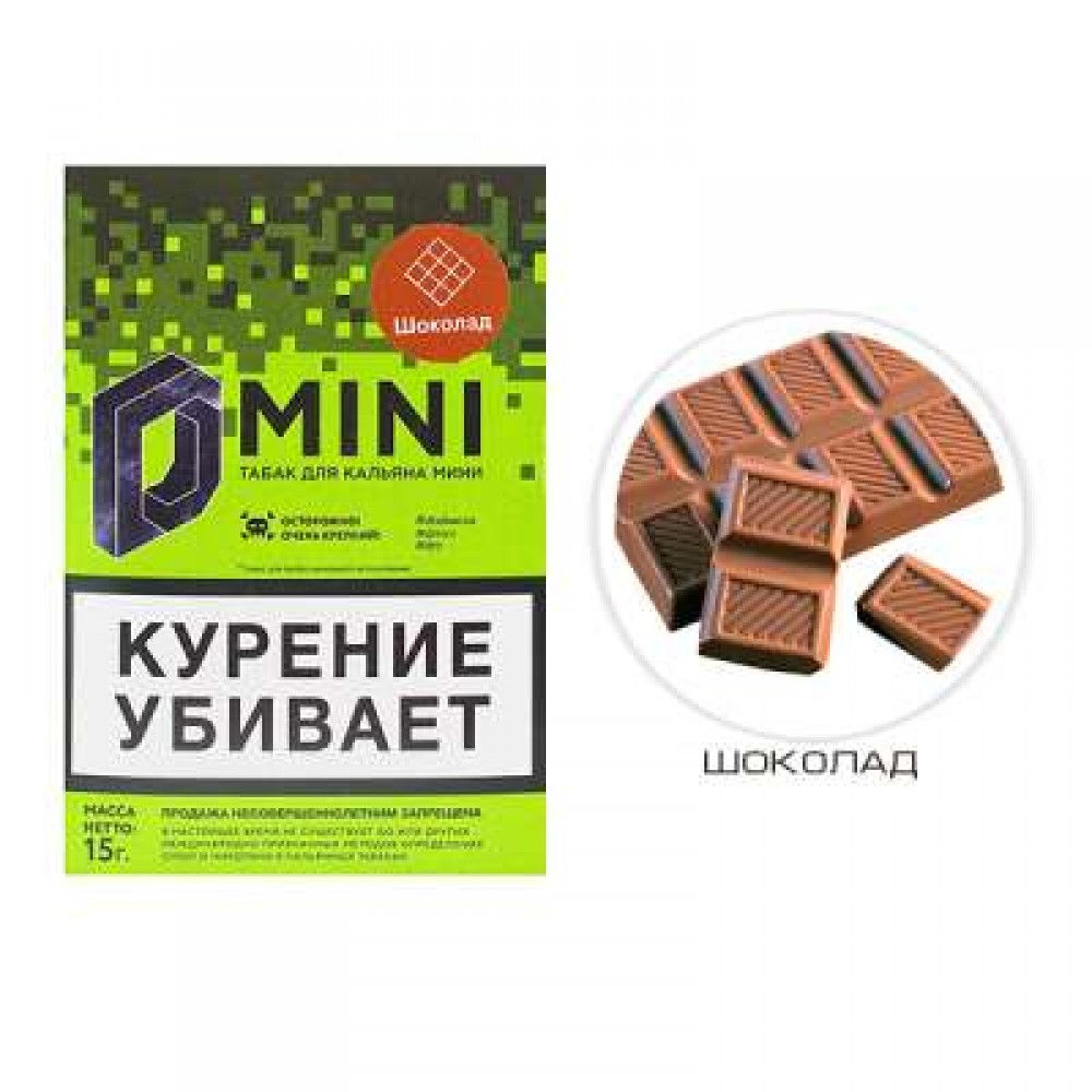 Табак для кальяна D Mini (ex Doobacco Mini) - Шоколад