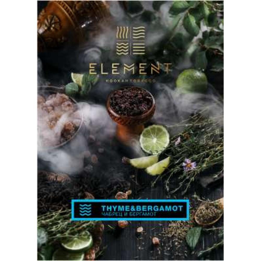 Табак для кальяна Element Вода - Чабрец-Бергамот