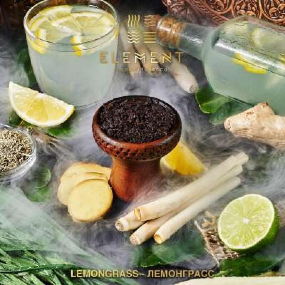 Табак для кальяна Element Вода - Лемонграсс