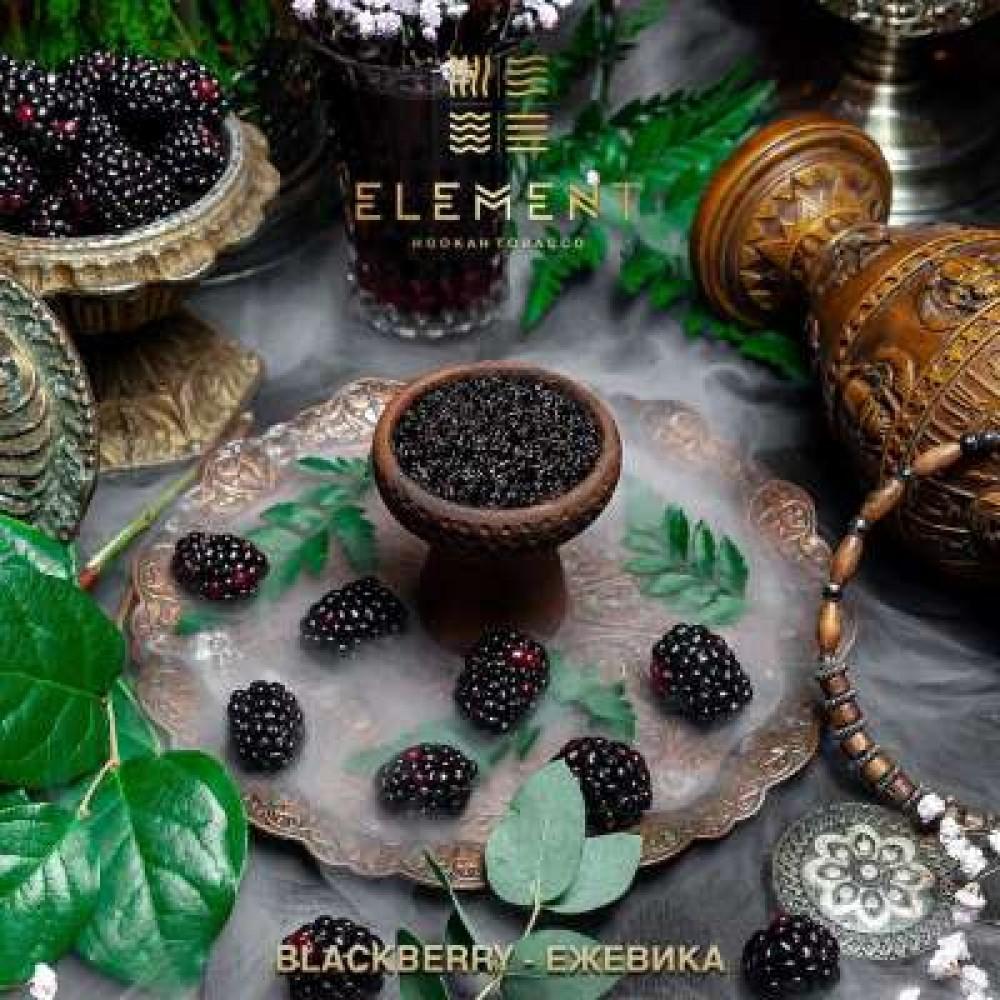 Табак для кальяна Element Вода - Ежевика